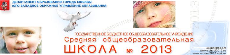Средняя школа № 2013 г